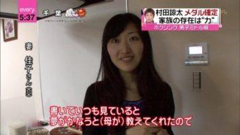 村田諒太の嫁が壇蜜に似てる
