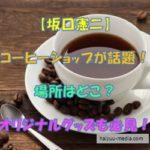 坂口憲二のコーヒーショップの場所はどこ?オリジナルグッズも必見!