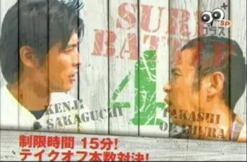 坂口憲二と岡村隆史のサーフィン対決