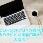水嶋ヒロの公式ブログが意味不明?絢香や娘との家族円満ぶりに大反響!