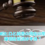 水嶋ヒロと絢香の現在の関係!離婚危機は本当なのか?