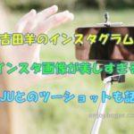 吉田羊のインスタ公式画像が美しすぎる!JUJUとのツーショットも話題!