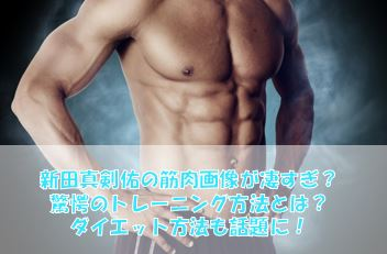 新田真剣佑の筋肉画像が凄すぎ!ダイエット方法も話題に!