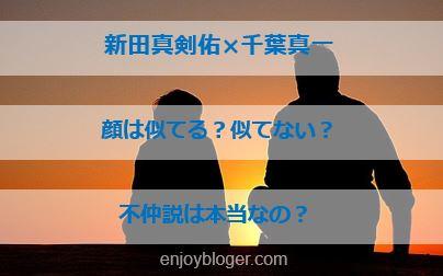 新田真剣佑と千葉真一は似てる?不仲の真相や共演歴は?