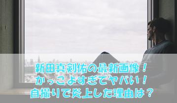 新田真剣佑の最新画像(高画質)!かっこいい顔や肉体美がヤバい!