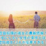 菅田将暉の歴代彼女12人が豪華すぎる?彼女にしたい女性の条件とは?