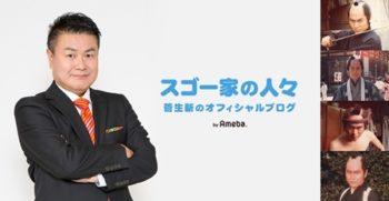 菅田将暉の父親のブログが話題に!