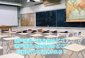 瀬戸康史の出身校や出身地はどこ?高校時代の写真はある?