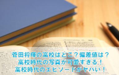 菅田将暉の高校はどこ?高校時代の写真が可愛すぎる!モテエピソードも必見!