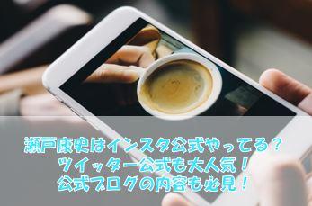 瀬戸康史はインスタ公式やってる?ツイッター&ブログが人気の理由とは?