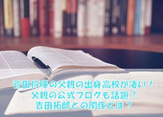 菅田将暉の父親の出身高校が凄い!ブログが話題に!吉田拓郎との関係とは?
