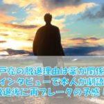 錦戸亮の脱退理由は薬?雑誌「GQ JAPAN」に明かした真相とは?
